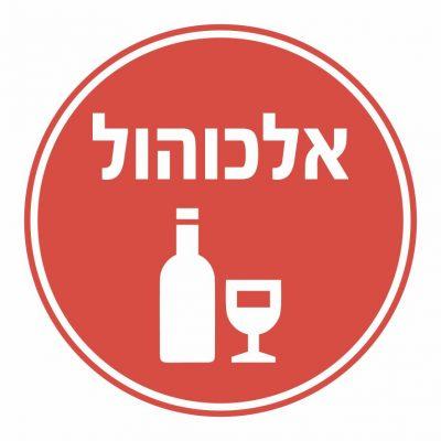 כפתור אלכוהול