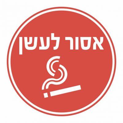 כפתור אסור לעשן