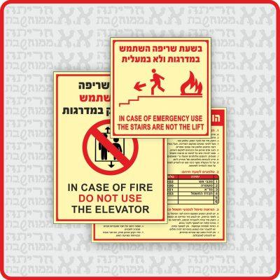 שילוט מילוט בשעת שריפה